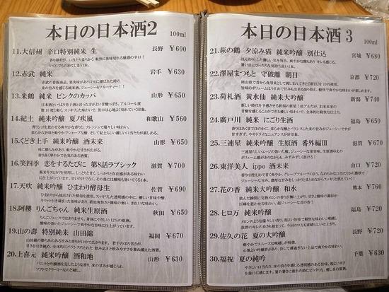 蟻塚日本酒メニュー2