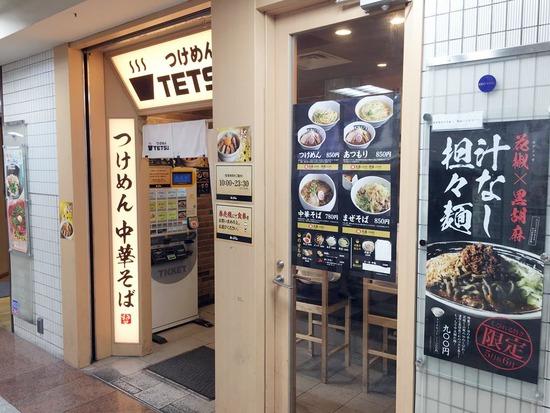 新宿TETSU