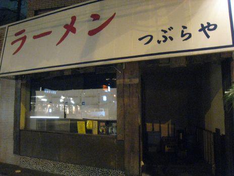 つぶらや(上北沢)閉店3