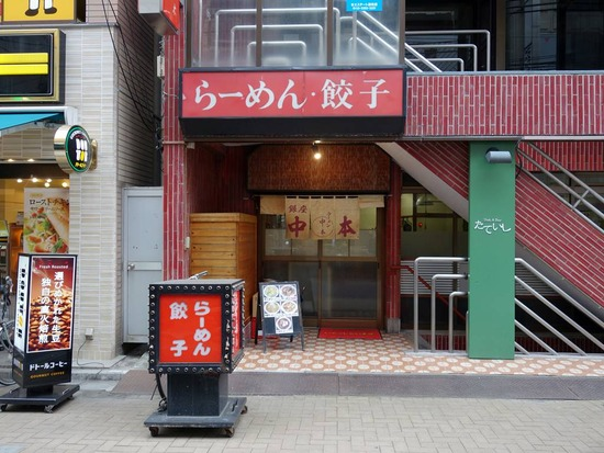 ラーメン・餃子銀座中本
