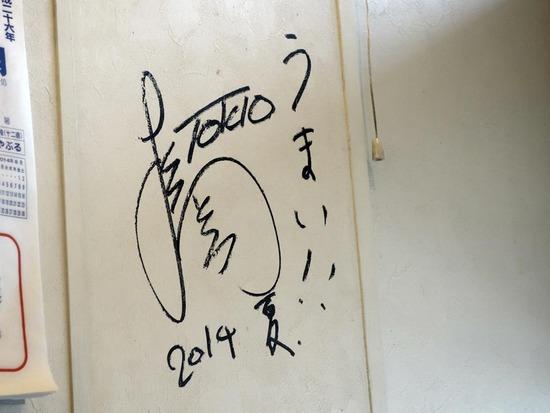 TOKIOのサイン