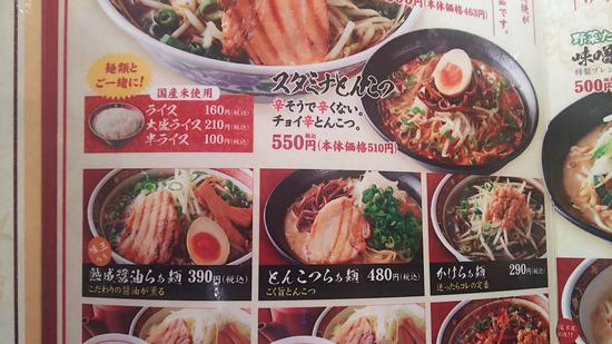 中華食堂一番館メニュー