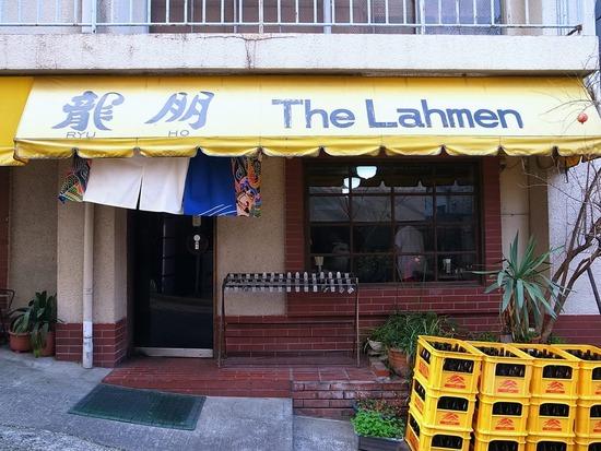 TheLahmen龍朋@神楽坂