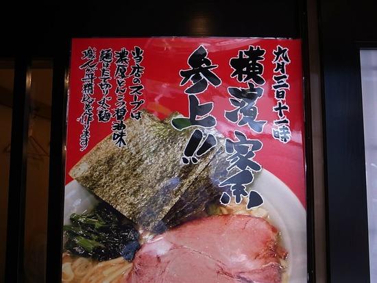 新店神楽道@飯田橋