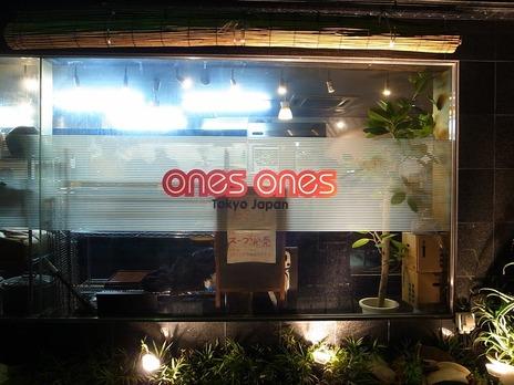 東新宿つけ麺ones ones