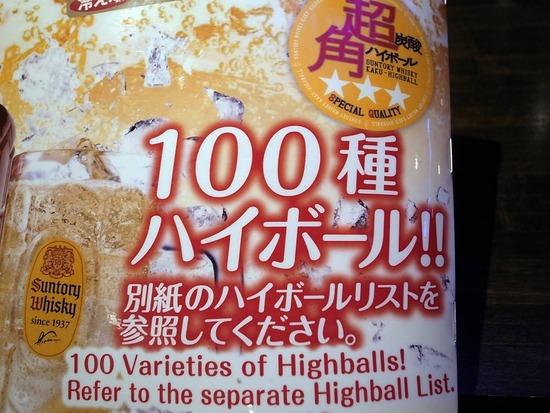 100種ハイボール