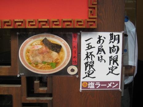 ラーメン大至200909新メニュー塩ラーメン広告