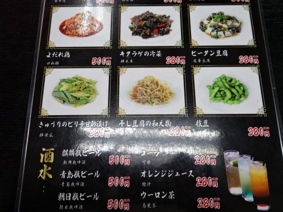 林記蘭州牛肉麺メニュー6