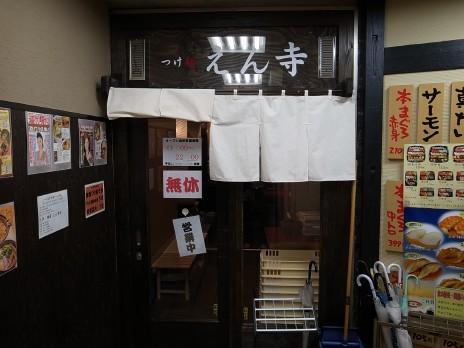 つけ麺えん寺(吉祥寺)外観