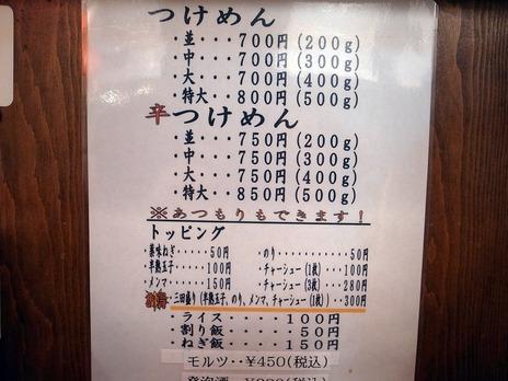 三田製麺所つけめんメニュー