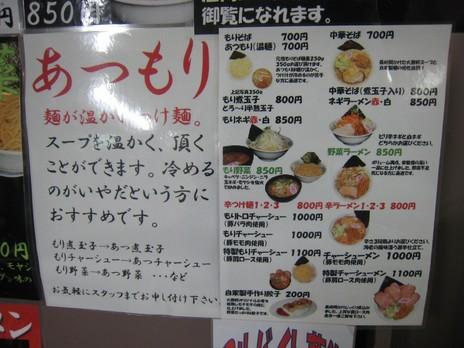 大勝軒まるいち(新宿)メニュー1