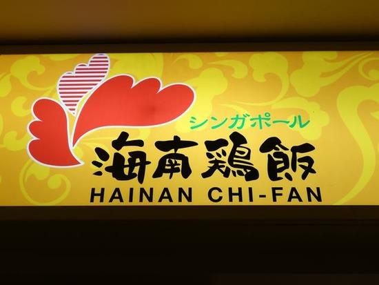 汐留「海南鶏飯」シンガポールの麺料理ラクサ&チキンライス
