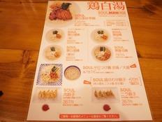 SOULMEN魂麺(世田谷代田)メニュー