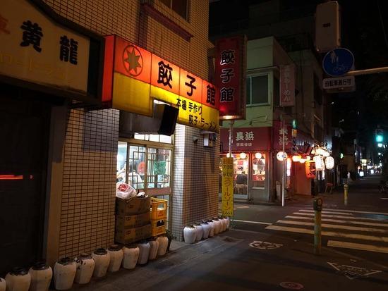 八幡山餃子館