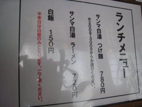 生粋四代湯島庵(千代田線湯島駅)メニュー