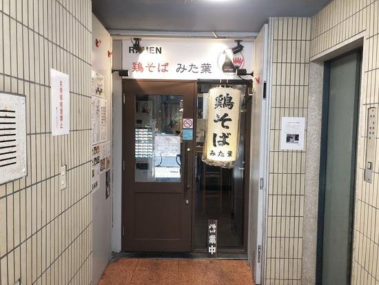新宿三丁目「鶏そば みた葉」汁なし黒担々麺