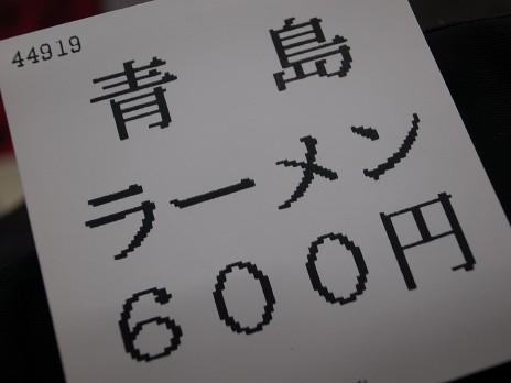 青島ラーメン(秋葉原)食券