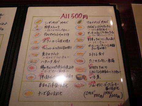 ととこの500円メニュー一覧