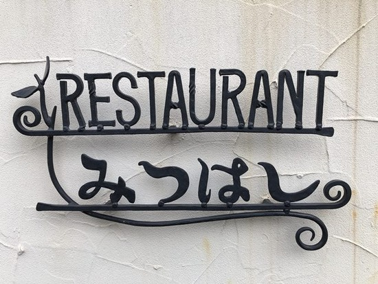 葛西「レストランみつはし」坦々麺