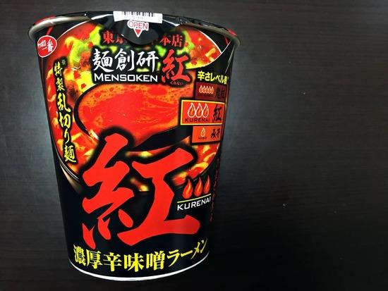 麺創研紅カップ