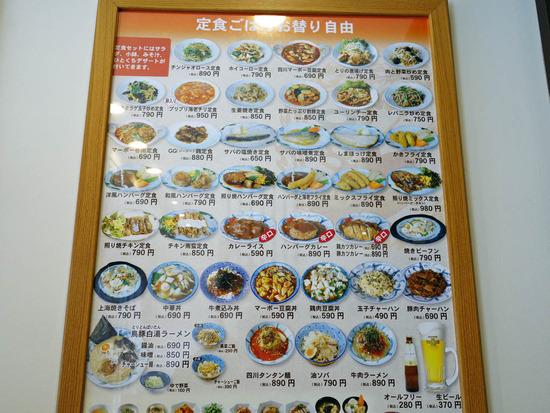 食堂107メニュー1