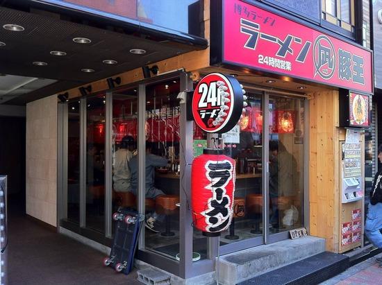 博多ラーメン凪豚王24時間営業