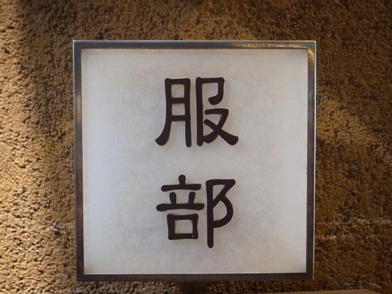 服部@水道橋
