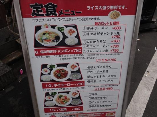 龍門の定食メニュー
