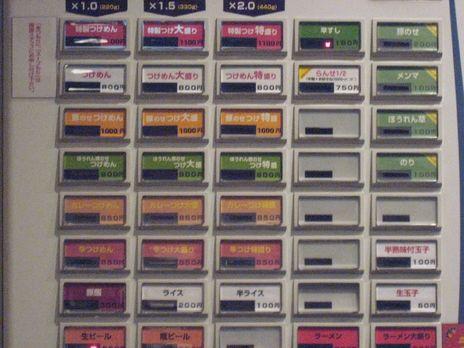つけめん乱世(渋谷)券売機