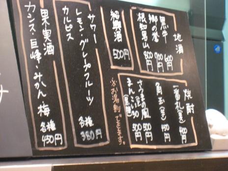 ラーメンつぶらや2009黒板お酒メニュー