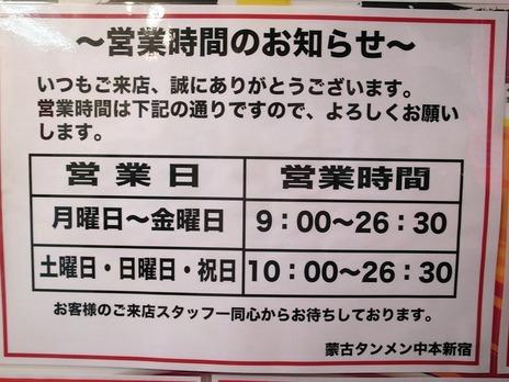 蒙古タンメン中本新宿店の営業時間