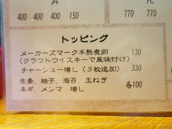 麺屋我論メニュー写真3
