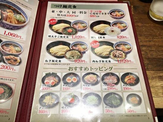 つけ麺定食メニュー2