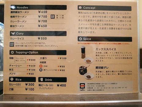 麺処hachiのメニューやコンセプト