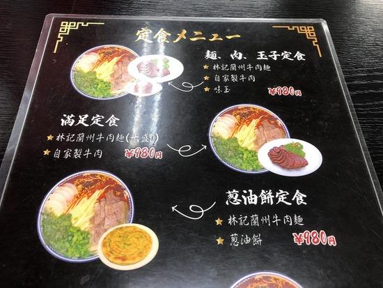 林記蘭州牛肉麺メニュー3