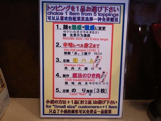 竃TOKYOトッピングサービス