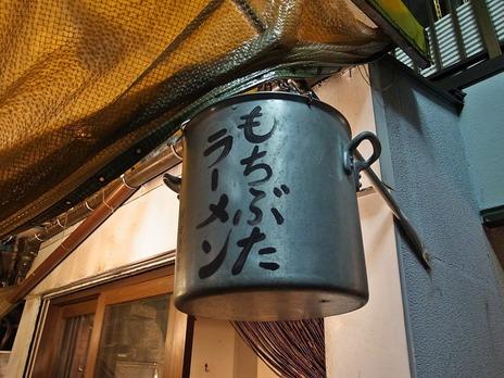 下高井戸もちぶたラーメン利田商店