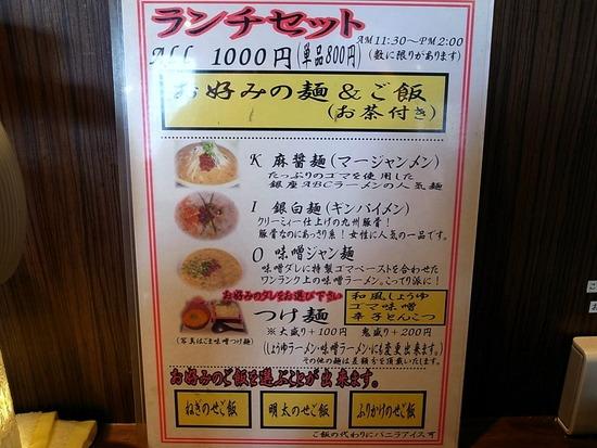 麺StyleABCランチセットメニュー
