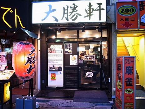 大勝軒まるいち新宿東南口店