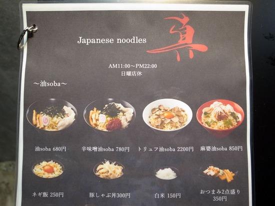 Japanesenoodles真メニュー