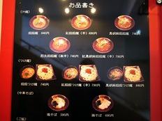 四川麺条香氣@経堂麺メニュー