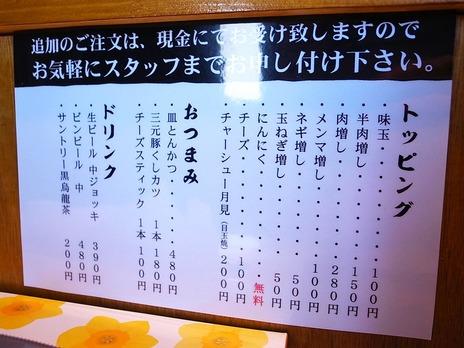 笹塚麺風古都里
