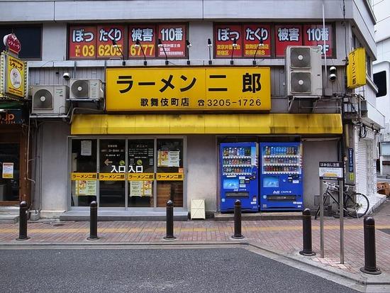 移転直前ラーメン二郎歌舞伎町店