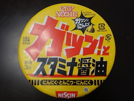 カップヌードルスタミナ醤油