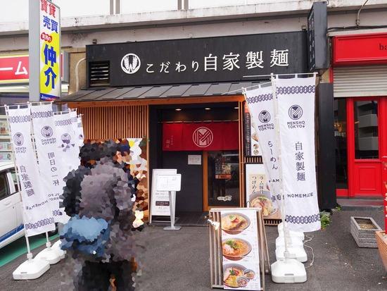 自家製麺MENSHO_TOKYO