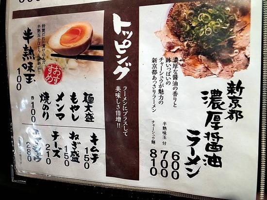 真京都濃厚醤油ラーメンの説明等