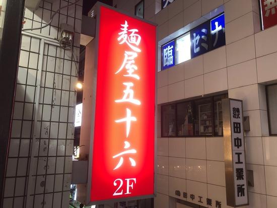 瑞江「麺屋五十六 瑞江駅前店」まぜそばスペシャル