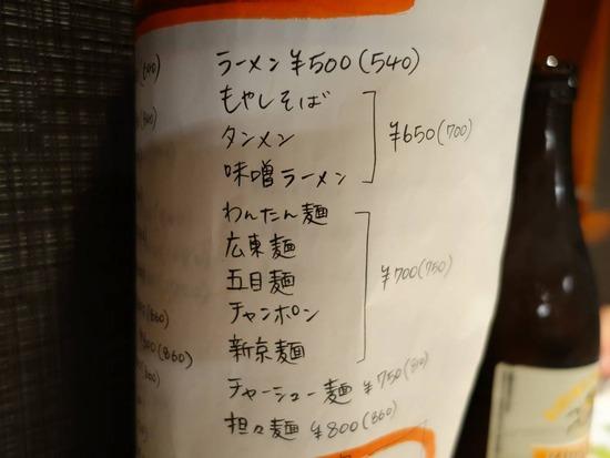新京麺メニュー