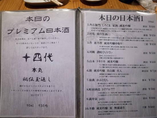 蟻塚日本酒メニュー1