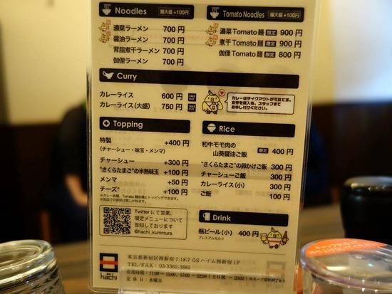 麺処hachi@新宿の通常メニュー